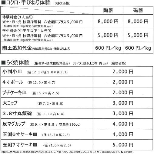 体験工房価格表